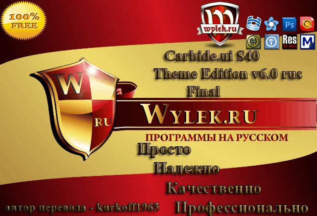 Carbide.ui S40 Theme Edition v6.0 rus Final