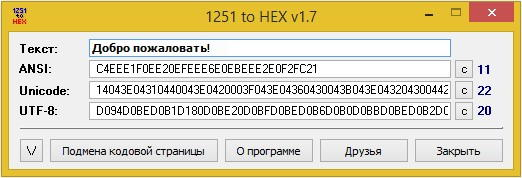 1251 to HEX