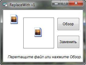 Русская версия RightClick ReplaceThis 1.0