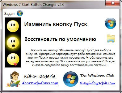 Русская версия Windows 7 Start Button Changer 2.6