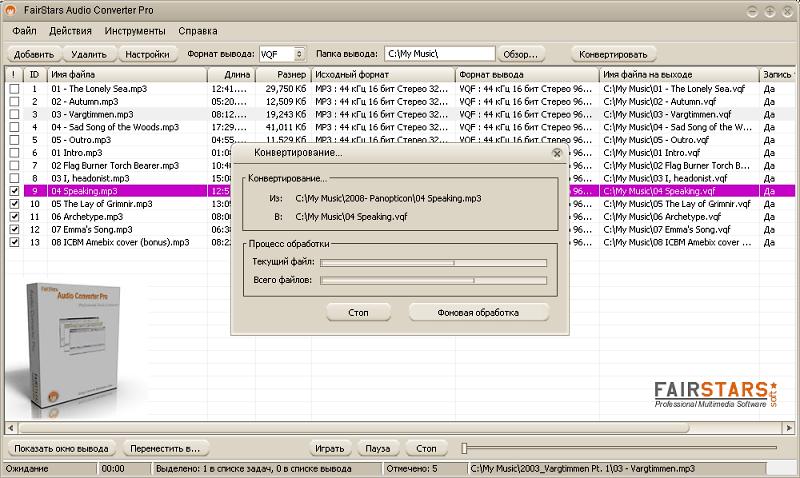FairStars Audio Converter Pro v1.60