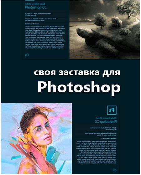 Изменение заставки в Adobe Photoshop CC 2018