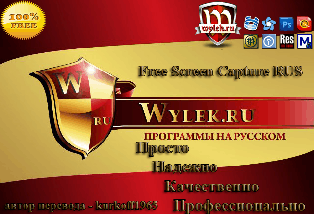Free Screen Capture RUS
