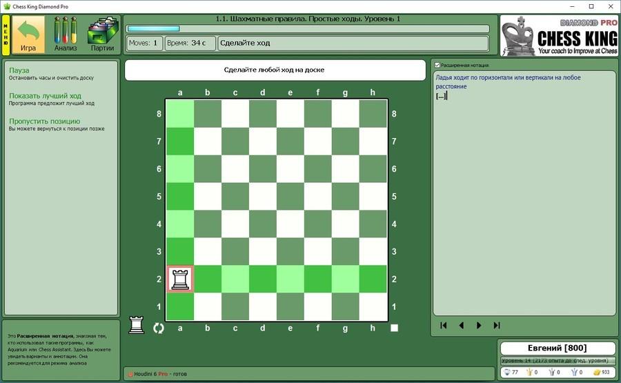 Chess King Diamond Pro 2018