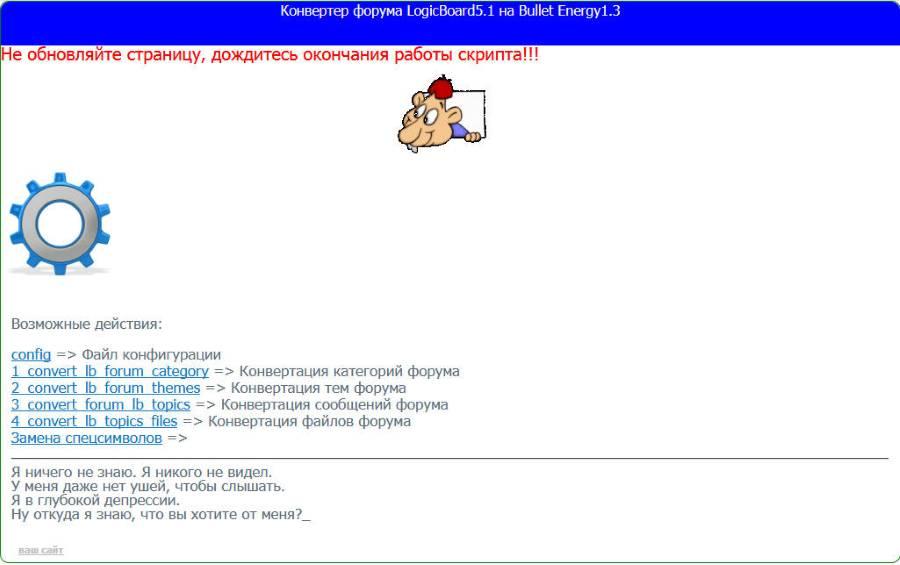 Конвертер форума LogicBoard 5.1 => Bullet Energy 1.3