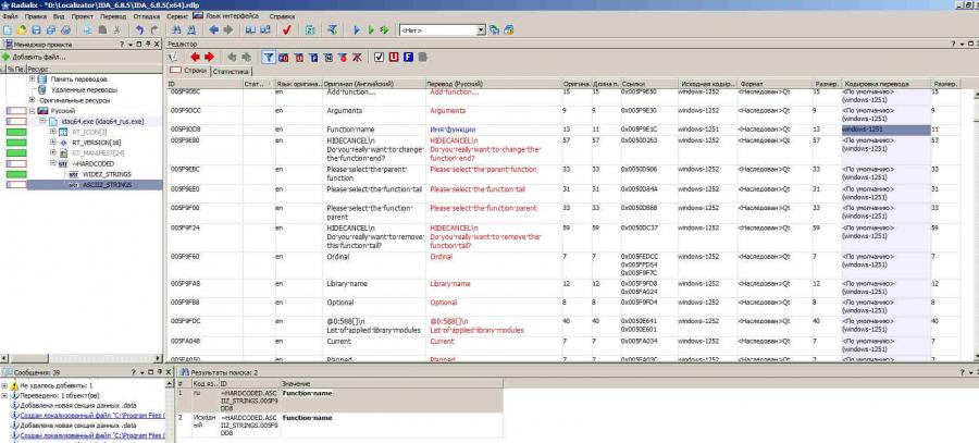 IDA 6.8 по русски