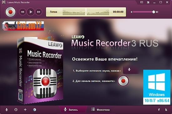 Leawo Music Recorder 3 RUS