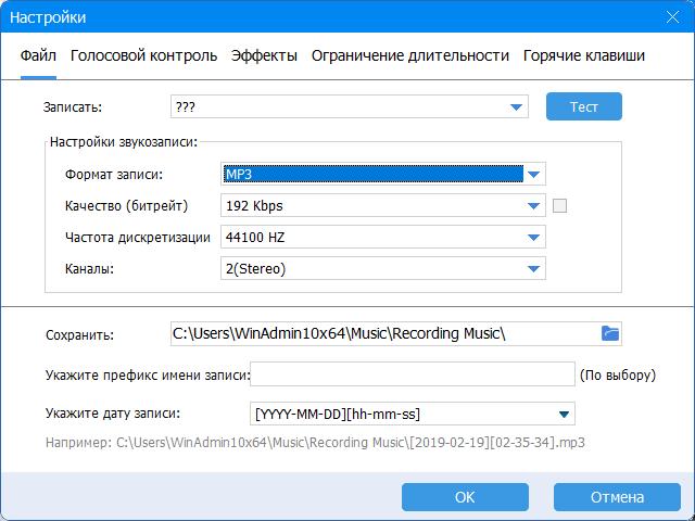GiliSoft Audio Recorder Pro RUS