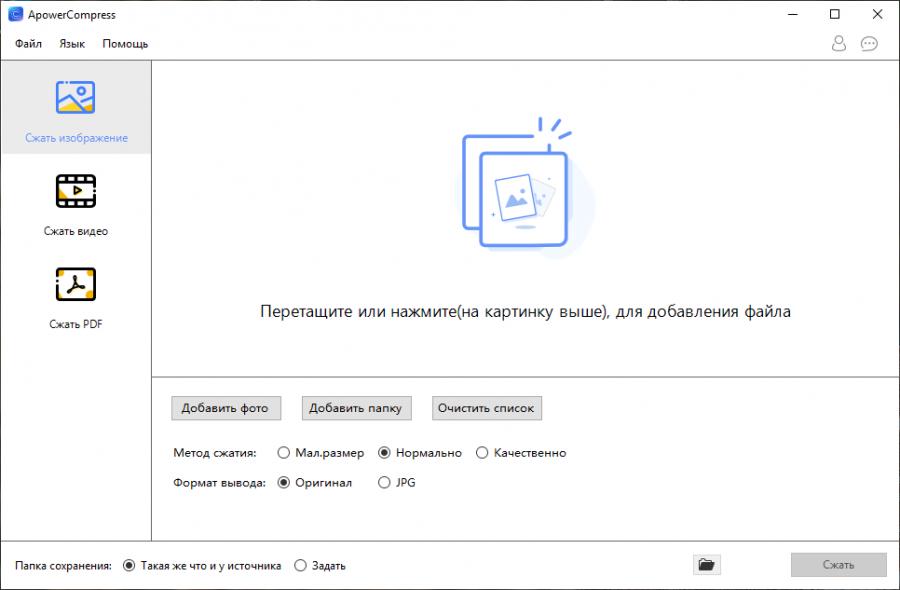 ApowerCompress 1.1.12.1 RUS  (обновлено)