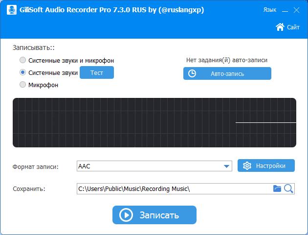 GiliSoft Audio Toolbox Suite 8.5 RUS