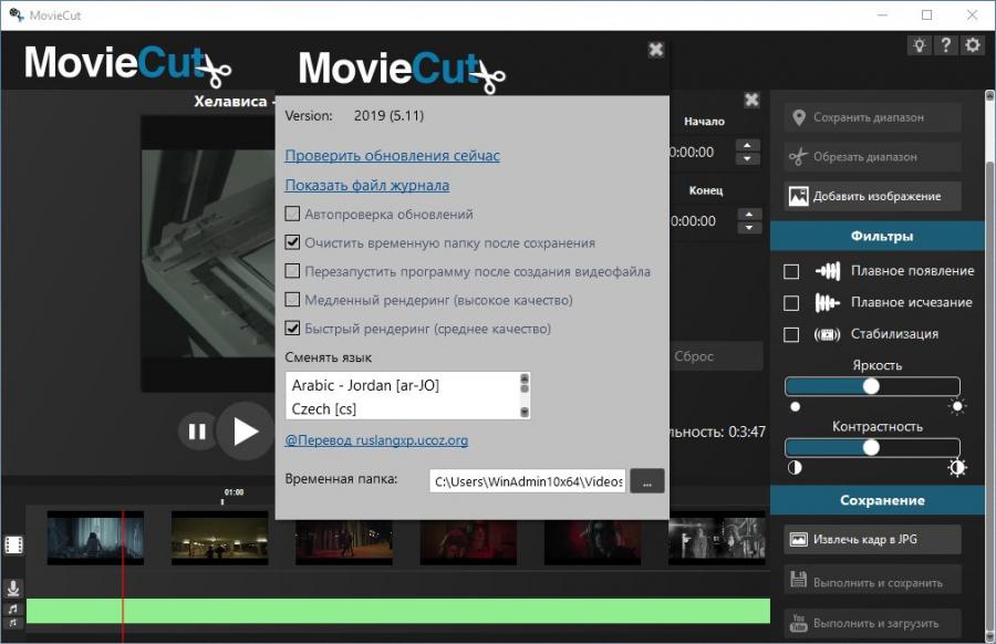 Abelssoft MovieCut 2020 RUS
