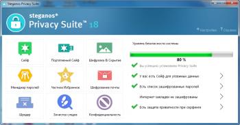 Русификатор для Steganos Privacy Suite 18.1.3