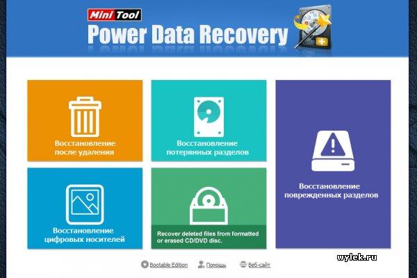MiniTool Power Data Recovery 7.0.0.0 Rus Portable by Valx
