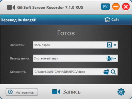 GiliSoft Screen Recorder 7.1.0 (07.10.2016) RUS