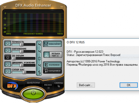 DFX Audio Enhancer 12.023 RUS