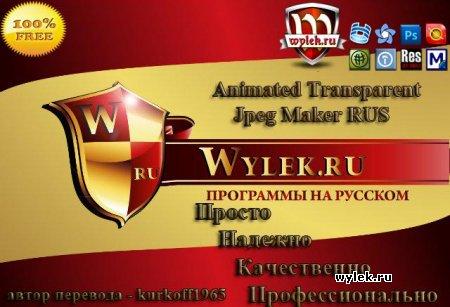 Animated Transparent Jpeg Maker RUS