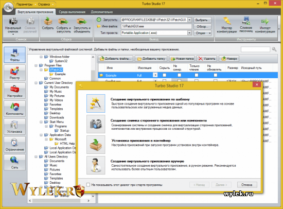 Turbo Studio v16.0.765.13 RUS