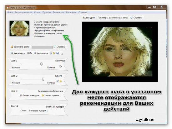 Photo to Cartoon 7.0 RUS (Фото и не только в мультипликацию)