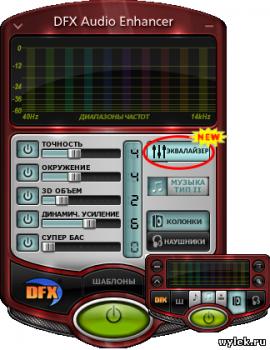 DFX Audio Enhancer 12.023 RUS