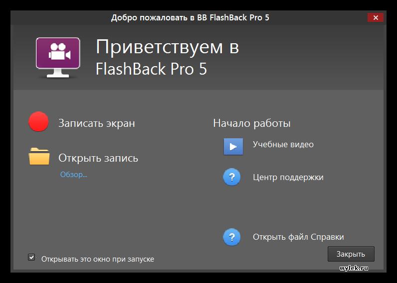 BB FlashBack Pro 5.49.0 сборка 4634