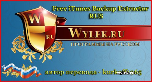 Free iTunes Backup Extractor RUS