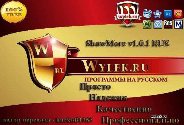 ShowMore v 1.0.1 RUS