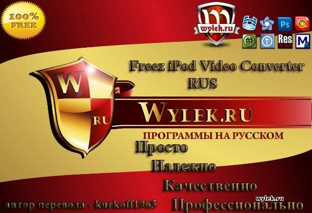 Freez iPod Video Converter RUS
