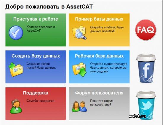 Русификатор для AssetCAT v1.23
