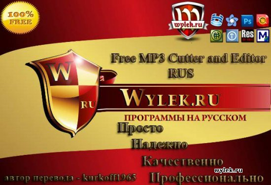Free MP3 Cutter and Editor RUS