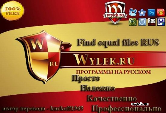 Find equal files RUS