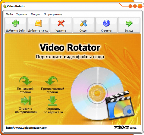 Video Rotator 4.0.0 Rus/Eng