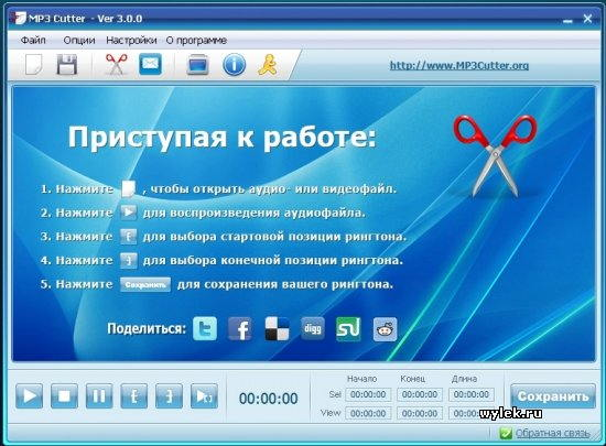 MP3 Cutter 4.0 Rus/Eng