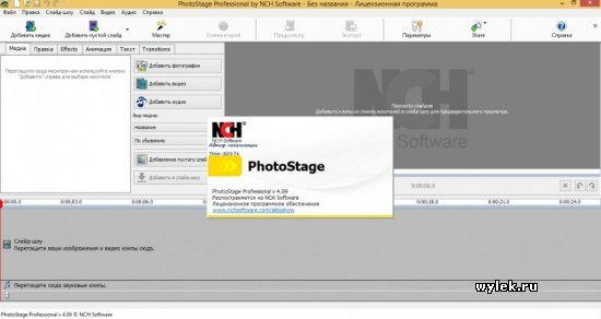 PhotoStage Slideshow Producer 4.09 RUS