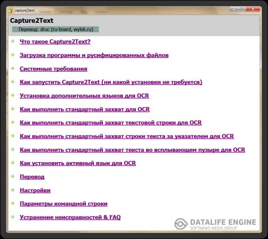Русифицированная справка к программе Capture2Text 4.5.1 +