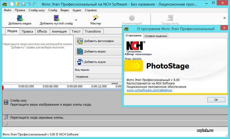 PhotoStage Slideshow Producer 5.07 Обновлена