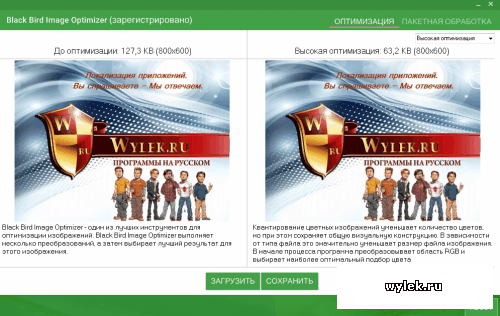 Black Bird Image Optimizer  1.0.1.1 RUS