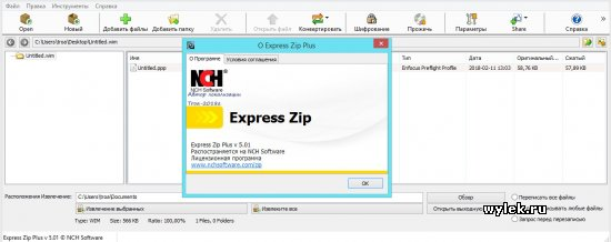 Express Zip File Compression 5.01