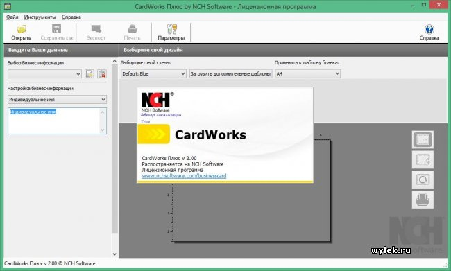 CardWorks Business Card Software v 2.0 RUS