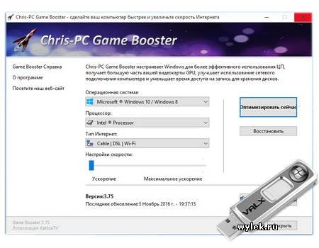 Chris-PC Game Booster 3.75 Rus Portable by Valx