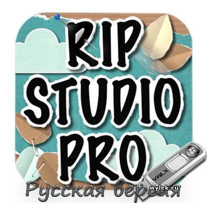 Rip Studio 1.0.5 Rus Portable by Valx