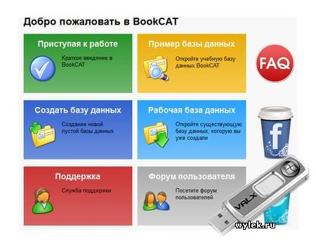 BookCAT v10.24 Rus Portable by Valx
