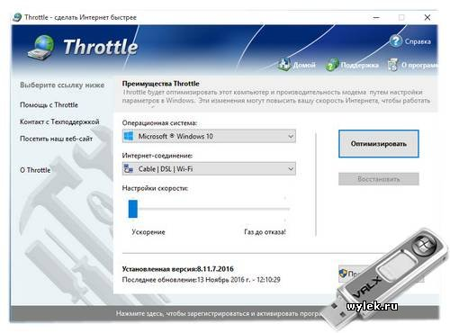 PGWARE Throttle 8.11.21.2016 Rus Portable by Valx