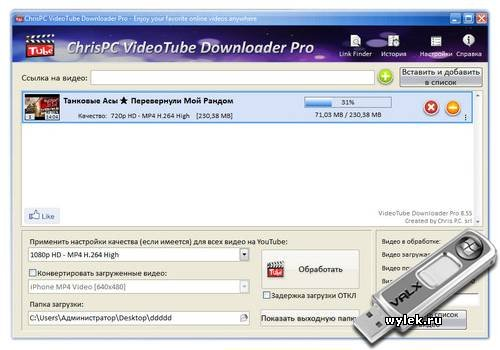 ChrisPC VideoTube Downloader 8.56 Rus Portable by Valx