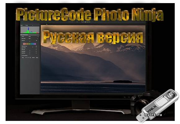 PictureCode Photo Ninja 1.3.4b Rus Portable by Valx