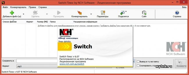 NCH Switch Sound File Converter Plus 6.09