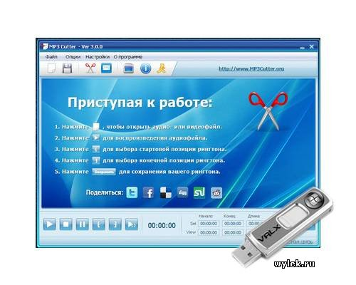 MP3 Cutter 3.0 Rus Portable by Valx