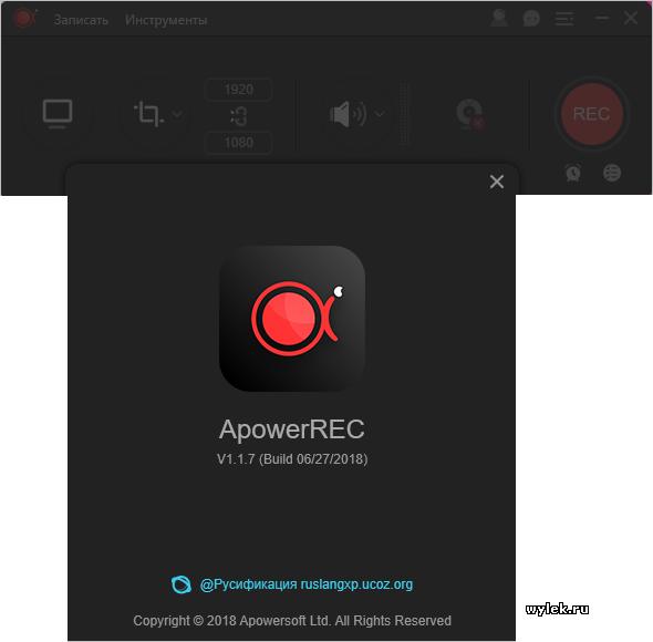 ApowerREC 1.1.7 RUS