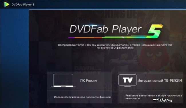 DVDFab Player Ultra 5.0.1.4 RUS