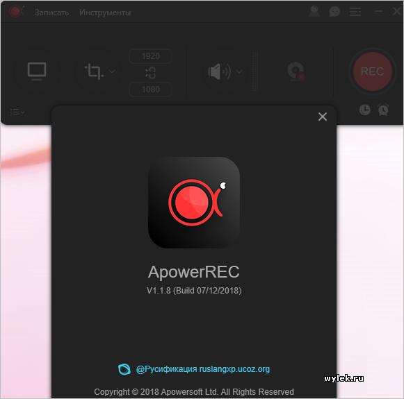 ApowerREC 1.2.2 RUS