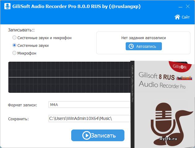 GiliSoft Audio Recorder Pro 8.0.0. RUS
